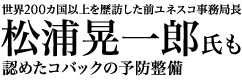 世界200カ国以上を歴訪した前ユネスコ事務局長 松浦晃一郎氏も認めたコバックの予防整備